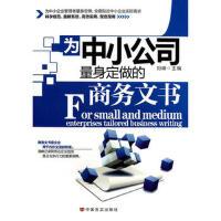 为中小公司量身定做的商务文书 9787802509382 刘峰 中国言实出版社