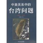 中美关系中的台湾问题(1948-1982),王伟男,山东人民出版社9787209042529