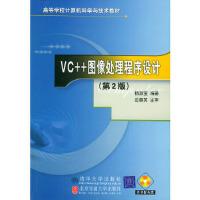 VC++图像处理程序设计(第2版)(含CD―ROM光盘一张)――高等学校计算机科学与技术教材,杨淑莹著,北京交通大学出