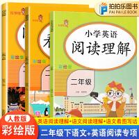 二年级下册阅读理解训练看图说话写话训练英语阅读理解训练专项训练