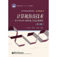 计算机仿真技术――基于MATLAB的电子信息类课程(第3版)