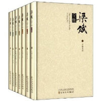 《梁斌全集(1-7)》