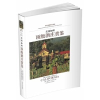 美国加州酒庄赏鉴 (英)斯蒂芬・布鲁克(Stephen Brook)著 9787547820322 上海科学技术出版社【