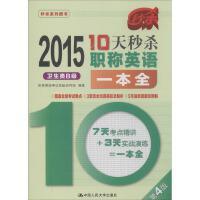 10天职称英语一本全(第4版)卫生类B级