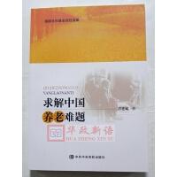 正版 求解中国养老难题 中共中央党校出版社