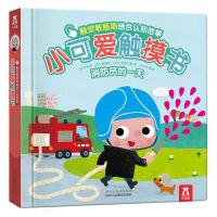 《小可爱触摸书-消防员的一天》 乐乐趣童书 0-6岁 启蒙认知 婴幼儿触摸书 触觉敏感期综合认知故事书