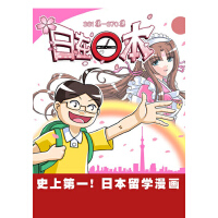 日在日本(361集-370集)