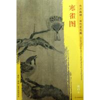 东方画谱・宋代山水画菁华高清摹本・寒雀图
