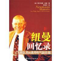 【二手书9成新】纽曼回忆录:从飞虎队到通用电气副总裁 纽曼,李保均 工人出版社 9787500839705