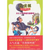 天才少年神秘失踪事件-名侦探梦水清志郎 [日] 勇岭薰,傅玉娟 南海出版公司