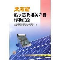 太阳能热水器及相关产品标准汇编 全国能源基础与管理标准化技术委员会,中国标准出版社第二编辑室 编 中国标准出版社【正版书