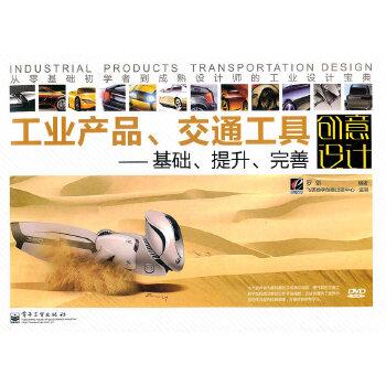 工业产品、交通工具创意设计:基础、提升、完善(含DVD光盘1张)(全彩)