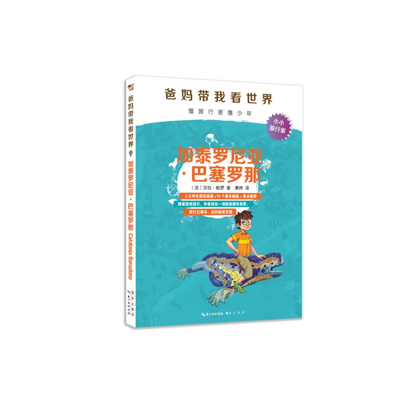 爸妈带我看世界—加泰罗尼亚·巴塞罗那(法国原版引进,给孩子看的旅游书!全彩印刷,全书有超300幅卡通插图)