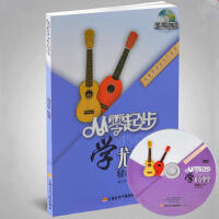 从零起步学尤克里里轻松入门-(含DVD) 上海音乐学院出版社