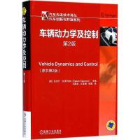 车辆动力学及控制(第2版) 机械工业出版社