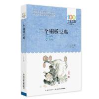 百年百部(2016版)--三个铜板豆腐 中国儿童文学正版小学生课外阅读书籍三四五六年级读物长江少年儿童出版社