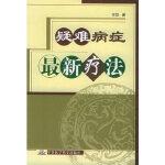 【新书店正版】疑难病症*疗法,王凯,军事医科出版社9787801216779