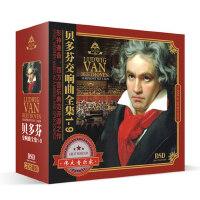 贝多芬交响曲全集1-9正版CD古典音乐可车载碟片光盘指挥卡拉扬