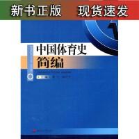 st中国体育史简编 龚飞 梁柱 西南交通大学出版社