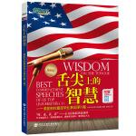 舌尖上的智慧--美国名校最佳毕业演说(附赠MP3MP4)