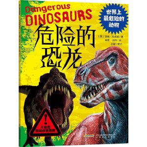 世界上最危险的动物:危险的恐龙