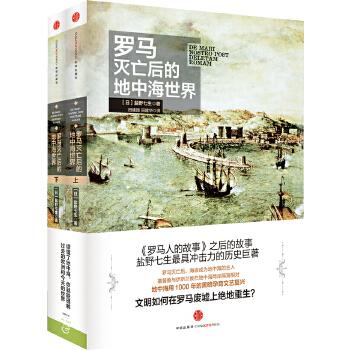 罗马灭亡后的地中海世界(pdf+txt+epub+azw3+mobi电子书在线阅读下载)