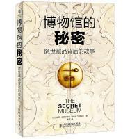 博物馆的秘密:隐世藏品背后的故事【店内满减 优惠】