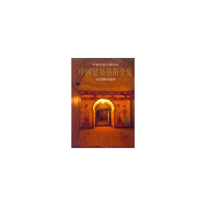 元代前陵墓建筑 赵立瀛,刘临安,中国建筑科学研究院 9787112040490 全新正版图书