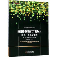 图形数据可视化:技术.工具与案例:技术、工具与案例 (美)科里 L.拉纳姆(Corey L.Lanum) 著;王贵财,李