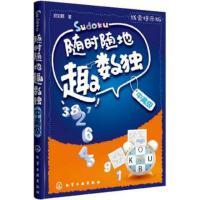 【旧书二手书9成新】随时随地趣数独--中 欧泊颗 化学工业出版社 9787122170255