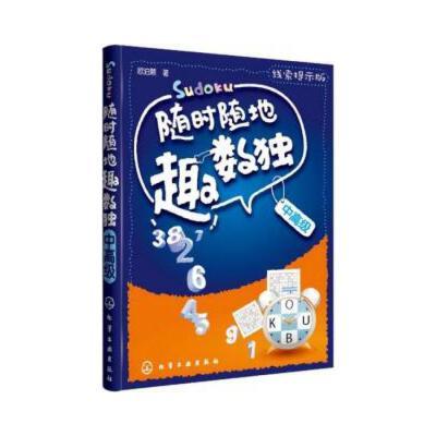 【二手书旧书9成新】随时随地趣数独--中 欧泊颗 化学工业出版社 9787122170255 正版现货,下单即发,绝版书籍