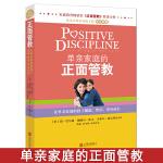 单亲家庭的正面管教 如何说孩子才会听儿童心理学育儿书籍0-3-6-12岁父母必读好妈妈胜过好老师家庭亲子教育孩子的书籍