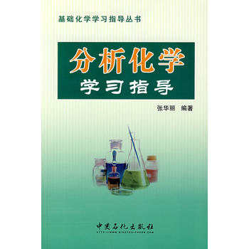 二手9成新 分析化学学习指导 张华丽著 9787802293946 中国石化出版社有限公司 正版书籍 里面全新