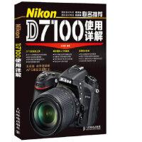 【新书店正版】Nikon D7100使用详解 王永辉 人民邮电出版社