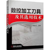 【新书店正版】数控加工刀具及其选用技术 苏宏志 机械工业出版社