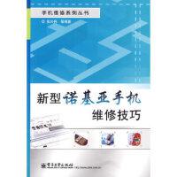 新型诺基亚手机维修技巧,张兴伟,电子工业出版社9787121092879