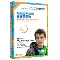 【官方直营】妈妈如何帮助青春期男孩 培养杰出男人妈妈应从哪些方面着手 里克约翰逊著了解儿子青春期身体心灵的变化畅销书籍