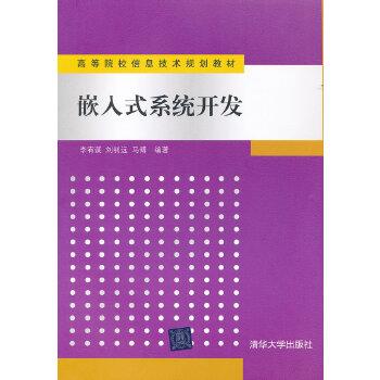 嵌入式系统开发(高等院校信息技术规划教材)
