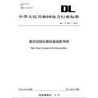 DL/T 1681―2016 高压试验仪器设备选配导则