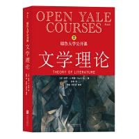 耶鲁大学公开课:文学理论