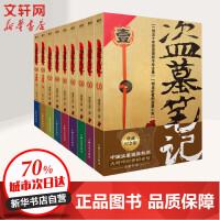 盗墓笔记收藏版纪念礼盒套装  上海文化出版社