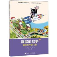 鼹鼠和宇宙飞船(经典版)/鼹鼠的故事 [捷克] 兹德内克・米勒,黎芳玲 9787544825788 接力出版社