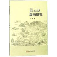 萧云从版画研究 黄山书社