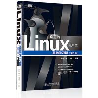 人民邮电:鸟哥的Linux私房菜基础学习篇(第三版)