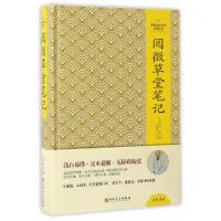 中国文化文学经典文丛--阅微草堂笔记 纪昀 吉林文史出版社