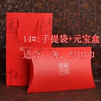 围巾礼盒包装盒子定做丝绸丝巾围巾包装礼品盒(内盒+手提袋)礼盒包装袋