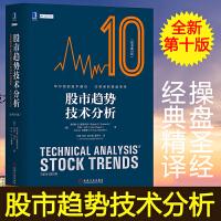正版 股票书籍 股市趋势技术分析 第10版 股票操盘圣经 股市图表分析 股票趋势技术分析 股市分析参考 金融投资炒股书