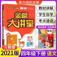 金榜大讲堂四年级下册语文 人教部编版
