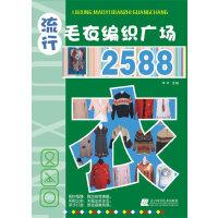 流行毛衣编织广场2588