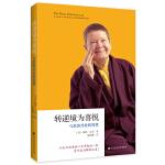 转逆境为喜悦:与恐惧共处的智慧(著名西藏金刚乘比丘尼佩玛・丘卓最新疗愈作品)